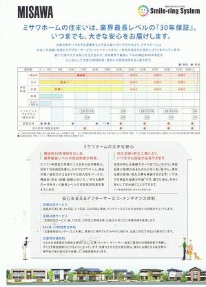 Ccf20100829_00000